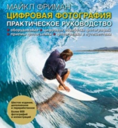 Фриман М. Цифровая фотография. Практическое руководство