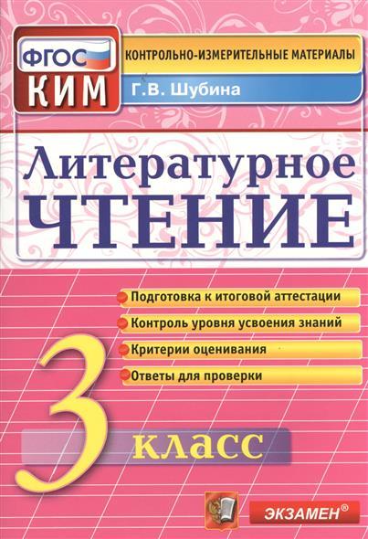 Литературное чтение. 3 класс. Подготовка к итоговой аттестации. Контроль уровня усвоения знаний. Критерии оценок. Ответы для проверки