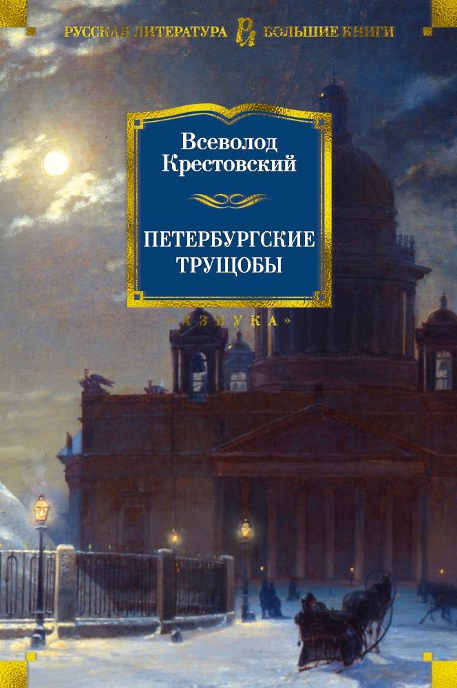 Крестовский В. Петербургские трущобы