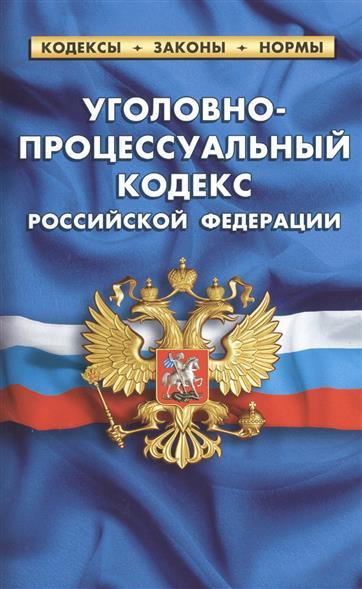Уголовно-процессуальный кодекс Российской Федерации. По состоянию на 1 октября 2015 года