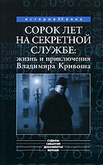 Зданович А. Измозик В. Сорок лет на секретной службе Жизнь и приключения В.Кривоша ISBN: 9785901679708
