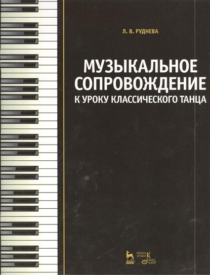 Музыкальное сопровождение к уроку классического танца. Учебное пособие