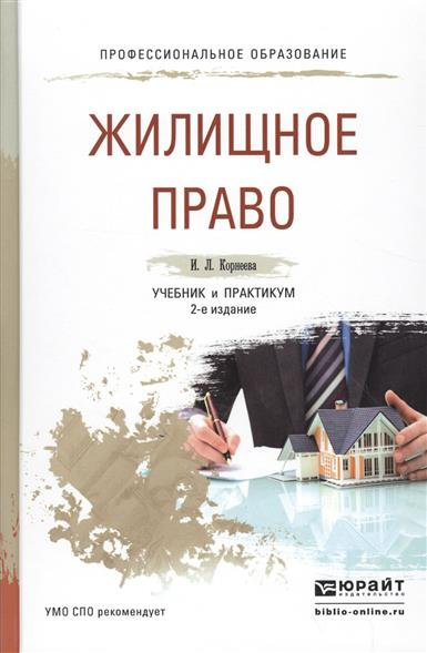Жилищное право. Учебник и практикум для СПО. 2-е издание, переработанное и дополненное