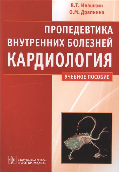 Ивашкин В., Драпкина О. Пропедевтика внутренних болезней. Кардиология. Учебное пособие цена