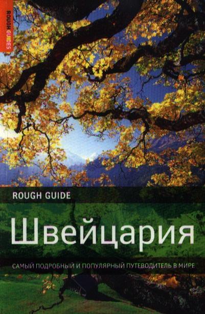 Швейцария Самый подробный и поп. путеводитель в мире ISBN: 9785170578566