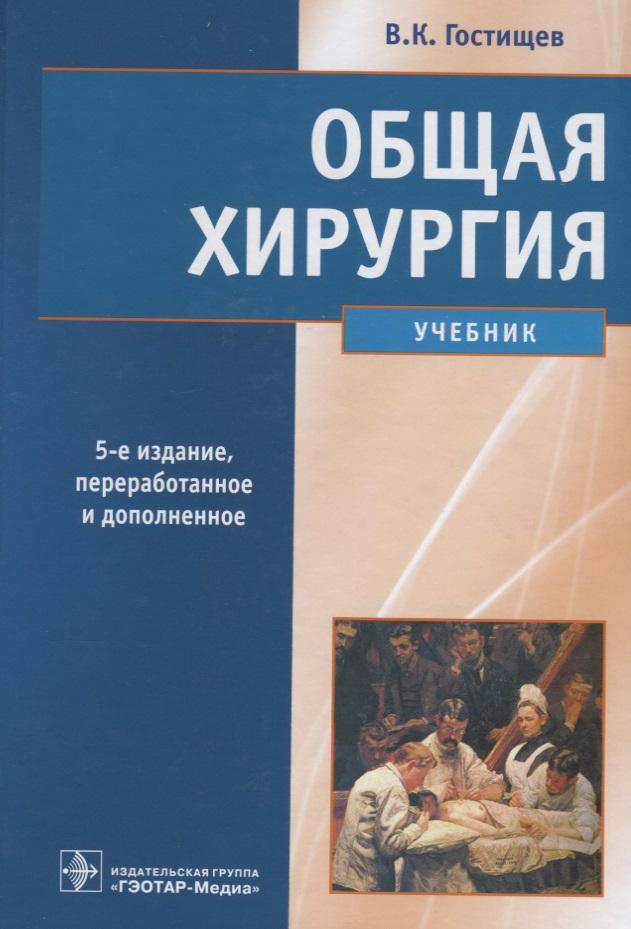 Гостищев В. Общая хирургия. Учебник ISBN: 9785970438787 хирургия учебник