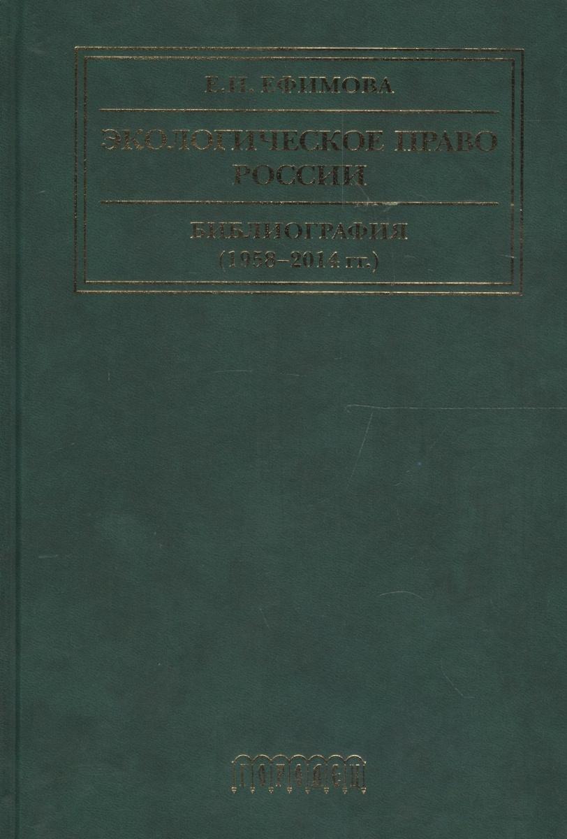 Экологическое право России. Библиография (1958-2014 гг.). Учебное пособие