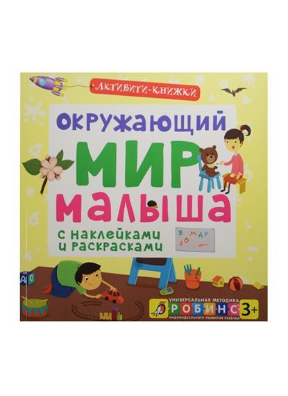 Писарева Е. Окружающий мир малыша. Универсальная методика индивидуального развития ребенка 3+ (с наклейками и раскрасками) книжки с наклейками робинс активити книжки окружающий мир малыша