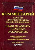Комментарий к гл.26 НК РФ Налог на добычу полезных ископаемых