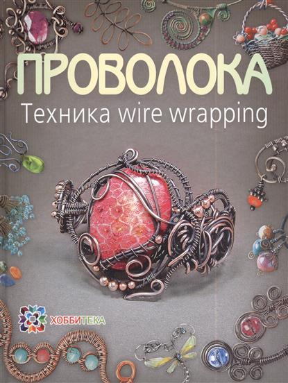 Купить Проволока. Техника Wire Wrapping