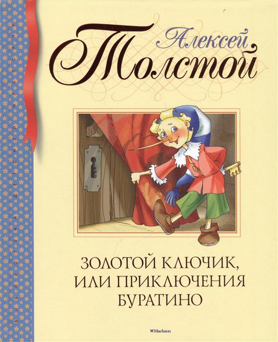 Толстой А. Золотой ключик, или Приключения Буратино цена