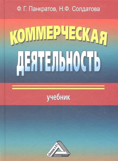 Панкратов Ф.: Коммерческая деятельность. Учебник. 13-е издание, переработанное и дополненное