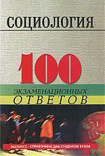 Социология 100 экз. ответов