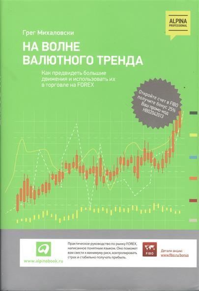 Михаловски Г. На волне валютного тренда. Как предвидеть большие движения и использовать их в торговле на FOREX forex b016 6607