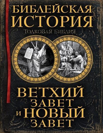 Лопухин А. Библейская история. Толковая Библия. Ветхий Завет и Новый Завет новый завет в изложении для детей четвероевангелие