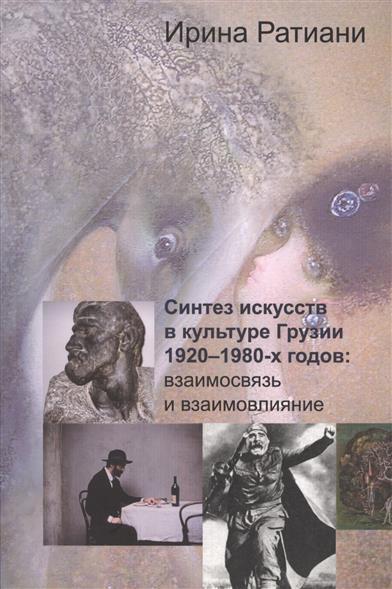 Синтез искусств в культуре Грузии 1920-1980-х годов: взаимосвязь и взаимовлияние