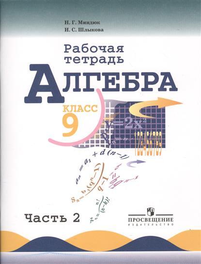 Алгебра. Рабочая тетрадь. 9 класс. Пособие для учащихся общеобразовательных учреждений. В двух частях. Часть 2