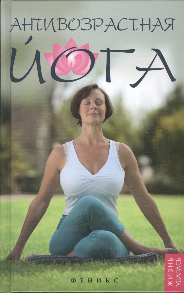 Терешкович Т. Анти-возрастная йога