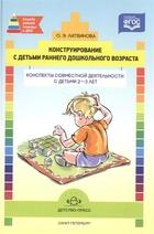 Конструирование с детьми раннего дошкольного возраста. Конспекты совместной деятельности с детьми 2-3 лет