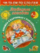 Любимые загадки. Книжка в картинках с наклейками книжки игрушки росмэн книжка морские загадки