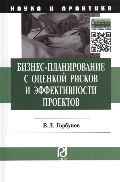 Горбунов В. Бизнес-планирование с оценкой рисков и эффективности проектов. Научно-практическое пособие