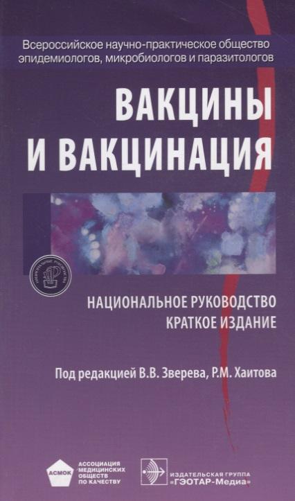 Зверев В., Хаитов Р. (ред.) Вакцины и вакцинация. Краткое издание