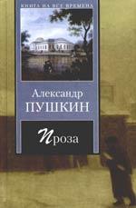 Пушкин Проза