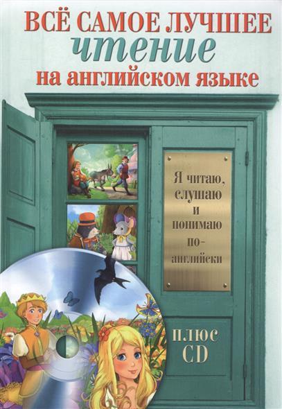 Игнатьев К. (ред.) Все самое лучшее чтение на английском языке. Большой сборник сказок, анекдотов и легенд (+CD) оплетка руля 38cm