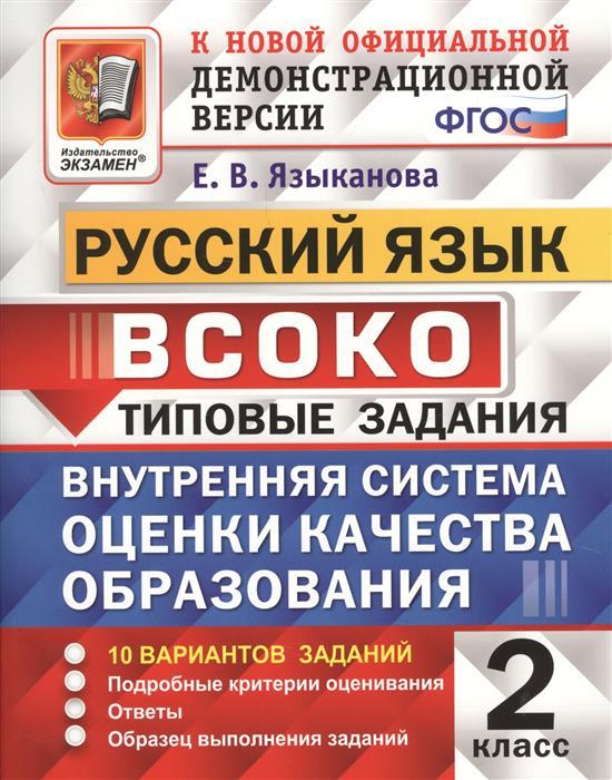 Языканова Е.В. ВСОКО. Русский язык. 2 класс. Типовые задания. 10 вариантов заданий цена