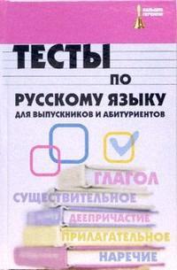 Тесты по рус. языку для выпуск. и абитур.