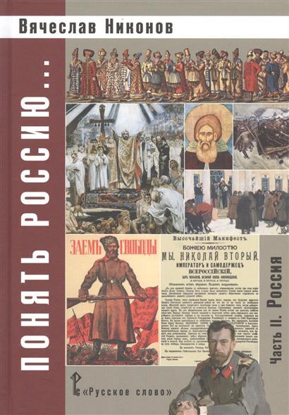 Никонов В. Понять Россию… Часть II. Россия. Учебно-методическое пособие