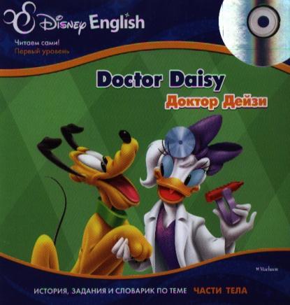 Уилсон Ч. Disney English. Doctor Daisy. Доктор Дэйзи ручки disney подарочная ручка disney дэйзи дак