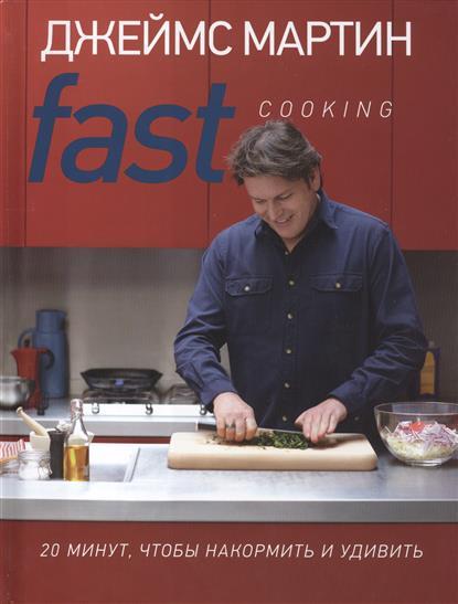 Мартин Дж. Fast Cooking: 20 минут, чтобы накормить и удивить