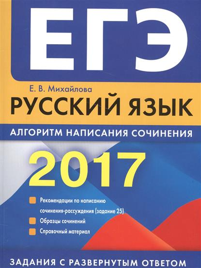 ЕГЭ. Задания с развернутым ответом. Русский язык. Алгоритм написания сочинения