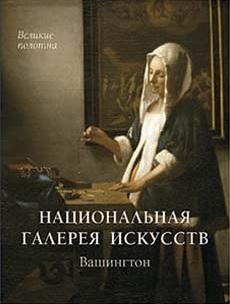 Астахов А. (сост.) Национальная галерея. Вашингтон астахов а сост евангелие