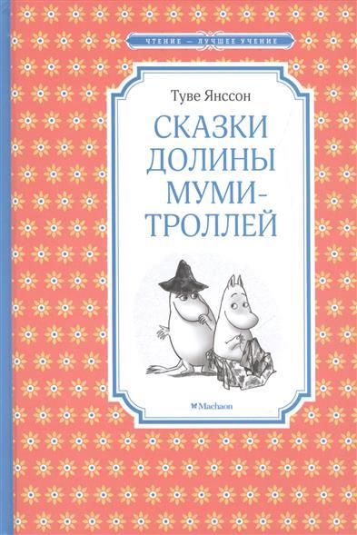 Янссон Т. Сказки долины муми-троллей янссон т шляпа волшебника
