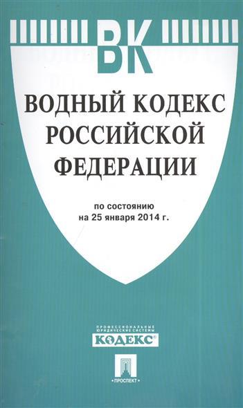 Водный кодекс Российской Федерации. По состоянию на 25 января 2014 г.