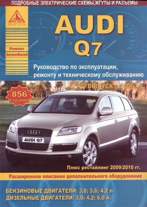 Автомобиль Audi Q7. Руководство по эксплуатации, ремонту и техническому обслуживанию. Выпуск с 2006 г. Бензиновые двигатели: 3,0; 3,6; 4,2 л. Дизельные двигатели: 3,0, 4,2, 6,0 л. к т малюков subaru legacy forester outback baja с 2000 г бензиновые двигатели 2 5 л руководство по ремонту и эксплуатации цветные электросхемы
