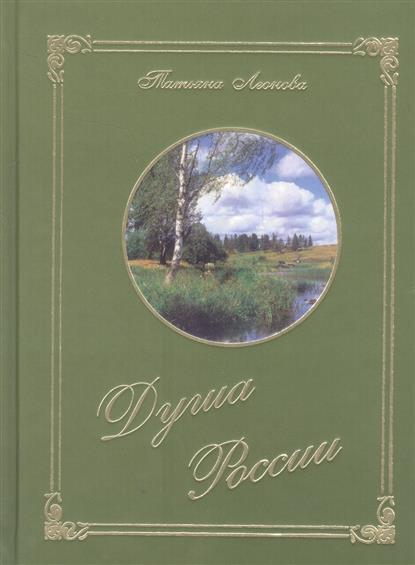 Леонова Т. Душа России. Стихотворения