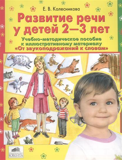 цена на Колесникова Е. Развитие речи у детей 2-3 лет. Учебно-методическое пособие к иллюстративному материалу