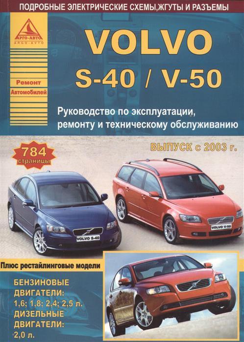 Автомобиль Volvo S40/V50. Руководство по эксплуатации, ремонту и техническому обслуживанию. Выпуск с 2003 г. Бензиновые двигатели: 1,6; 1,8; 2,4; 2,5 л. Дизельные двигатели: 2,0 л. к т малюков subaru legacy forester outback baja с 2000 г бензиновые двигатели 2 5 л руководство по ремонту и эксплуатации цветные электросхемы
