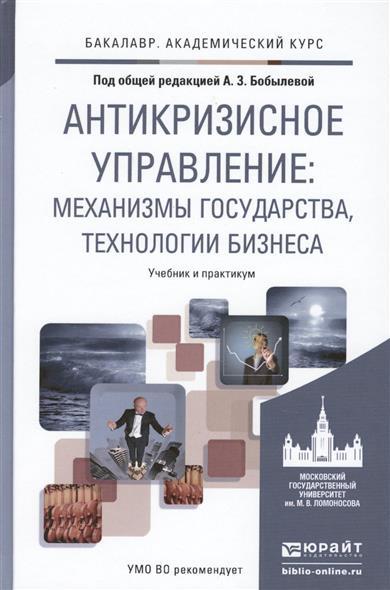Бобылева А.: Антикризисное управление: механизмы государства, технологии бизнеса. Учебник и практикум для академического бакалавриата