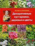 Ганичкина О., Ганичкин А. Декоративные кустарники деревья и цветы декоративные многолетние кустарники в украине