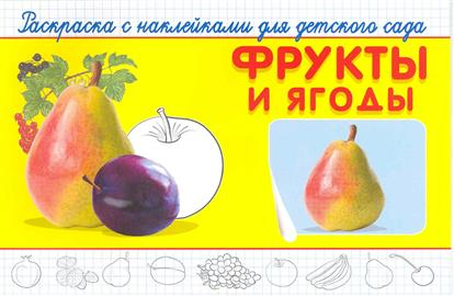 Савельев Е. (худ.) Раскраска с накл. для детского сада Фрукты и ягоды