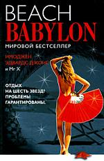 Эдвардс-Джонс И. Пляжный Вавилон Beach Babylon эдвардс джон и вавилон компелкт из 2 книг