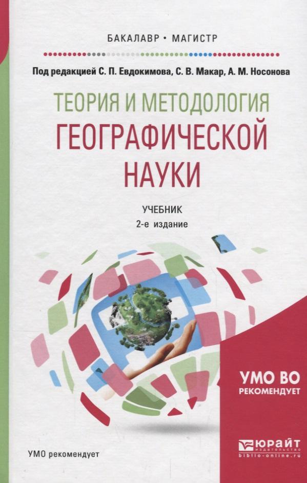 Евдокимов С., Макар С., Носонов А. (ред.) Теория и методология географической науки. Учебник для бакалавриата и магистратуры