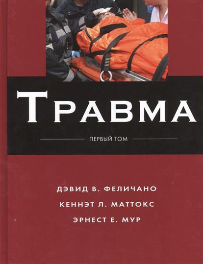 Феличано Д., Маттокс К., Мур Э. Травма. В 3-х томах. Том 1 анатомия человека в 2 х томах том 1 cd