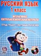 Русский язык. 1 класс. Интерактивные контрольно-измерительные материалы (+CD)