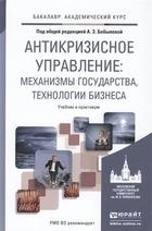 Антикризисное управление: механизмы государства, технологии бизнеса. Учебник и практикум для академического бакалавриата