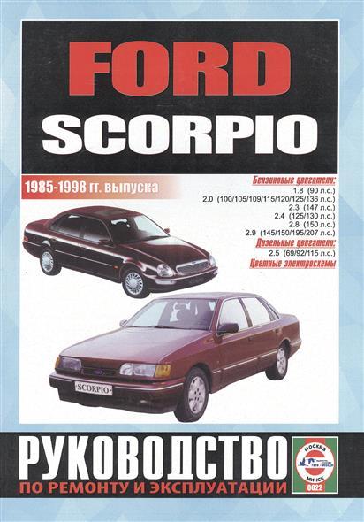 Гусь С. (сост.) Ford Scorpio. Руководство по ремонту и эксплуатации. Бензиновые двигатели. Дизельные двигатели. 1985-1998 гг. выпуска